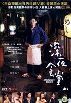 深夜食堂 (2015) (DVD) (香港版)