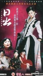 Ri Chu (Vol. 1-23) (China Version)
