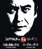 Tenshi to Akuma no Bijo Edogawa Ranpo no 'Hakuchumu' / Shiroi Suhada no Bijo Edogawa Ranpo no 'Moju'  (Blu-ray)(Japan Version)