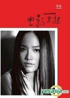 Dian Ying Piao Gen (China Version)