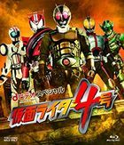 d Video Special Kamen Rider 4 Go  (Japan Version)