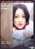 你好,之華 (2018) (DVD) (香港版)