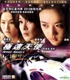 Speed Angels (2011) (VCD) (Hong Kong Version)