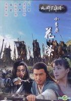 水浒英雄谱 - 小李广花荣 (DVD) (台湾版)