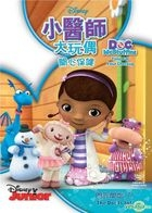 Doc McStuffins: Time For Your Checkup (DVD) (Hong Kong Version)