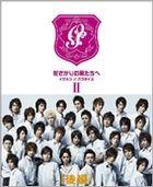 Hanazakari No Kimitachi E - Ikemen Paradise DVD Box (Part.2) (Japan Drama) (DVD) (Japan Version)