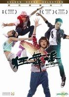 The Way We Dance (2013) (DVD) (Hong Kong Version)