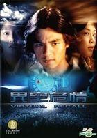 異空危情 (DVD) (US版)