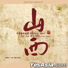 Musical Map Of China - Hearing Shanxi (HQCD) (China Version)