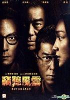 窃听风云 3 (2014) (DVD) (香港版)