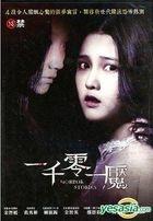 Horror Stories (2012) (DVD) (Taiwan Version)
