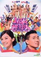 The Midas Touch (2013) (DVD) (Taiwan Version)
