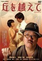 Oka wo koete (DVD) (Japan Version)