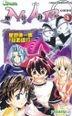 MAR - Omega (Vol.4) (End)