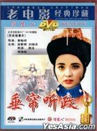Reign Behind a Curtain (1983) (DVD) (China Version)