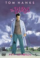 The Burbs (DVD) (First Press Limited Edition) (Japan Version)