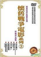 Huai Jiu Zhan Zheng Dian Ying Xi Lie 3 (DVD) (Taiwan Version)
