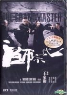 The Grandmaster (2013) (DVD) (2-Disc Edition) (2018 Reprint) (Hong Kong Version)