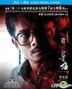 Port of Call (2015) (Blu-ray + DVD) (Director's Cut) (2-Disc Special Edition) (Hong Kong Version)