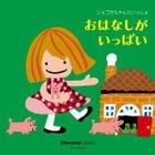Shokora chan to Issho Ohanashi ga Ippai (Japan Version)