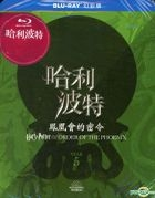 Harry Potter and the Order of the Phoenix (2007) (Blu-ray) (Special Edition) (Taiwan Version)