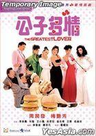 公子多情 (1988) (Blu-ray) (香港版)