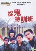 The Haunted Cop Shop II (DVD) (Taiwan Version)