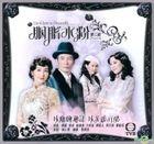 The Charm Beneath (VCD) (Part II) (End) (TVB Drama)