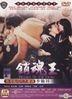 銷魂玉 (DVD) (台湾版)