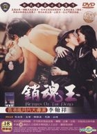 Return Of The Dead (DVD) (Taiwan Version)