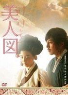 Portrait of the Beauty (DVD) (Japan Version)