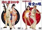 100 Patsu 100 Chu / 100 Patsu 100 Golden Eyes - Twin Pack (DVD) (Japan Version)