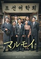 Mal-Mo-E: The Secret Mission (DVD) (Japan Version)