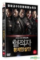 The Guillotines (DVD) (Korea Version)