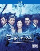 Cold Case 2 - Shinjitsu no Tobira - (Blu-ray) (Complete Box) (Japan Version)