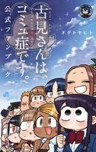Komi-san wa Komyushou Desu. Official Fan Book