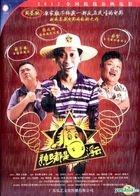 Shen Ma Du Shi Fu Yun (DVD) (China Version)