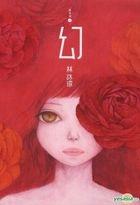 Yin Xi Lie3—— Huan