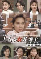 Kaku Chikako Shuen 7 Nin no Onna Bengoshi Season 1 Collector's DVD (Japan Version)