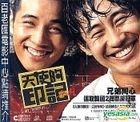 My Brother (Hong Kong Version)