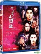 チャイニーズ・ゴースト・ストーリー2 (倩女幽魂2人間道) (Blu-ray) (香港版)