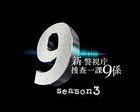 Shin, Keishicho Sosa 1 Ka 9 Kakari (Season 3) DVD Box (DVD) (Japan Version)