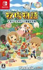 Harvest Moon: Pioneers of Olive Town (Japan Version)
