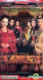Mei Ren Tian Xia (H-DVD) (End) (China Version)