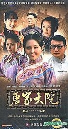 Tang Jia Da Yuan (DVD) (End) (China Version)