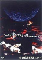 Gackt Live Tour 2002 Kagen no Tsuki -Seiya no Shirabe- (Japan Version)