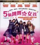 Girls Step (2015) (VCD) (Hong Kong Version)