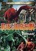 Dinosaurus! (DVD) (Japan Version)