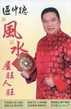 Qu Zhong De Cong Shu Ji Xuan Xue 11 -  Shen Ji Miao Suan  Wu Wang Ren Wang
