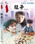 Life Story: Zheng Zi (DVD) (PTS Micro Movie) (Taiwan Version)